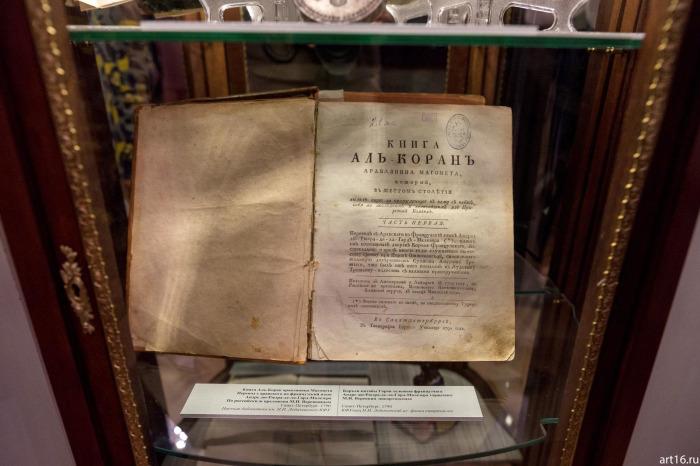 Kur'an-ı Kerim'in Rusça'ya ilk tercümeleri