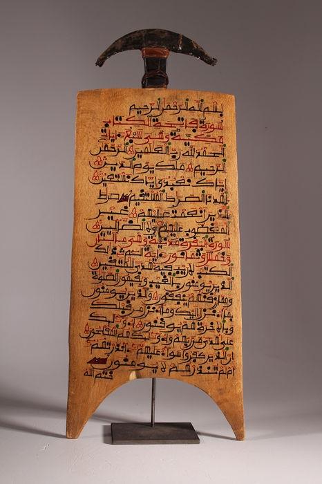 Üzerine Fatiha süresi ve Bakara süresinin ilk 5 ayeti yazılı olan tarihi bir levha.